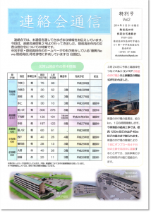 連絡会通信特別号vol.2