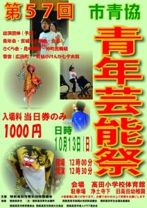 1013_geinosai