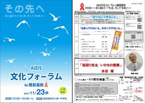 AIDS文化フォーラムin陸前高田