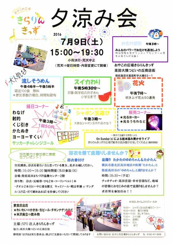 img_yusuzumi_paper