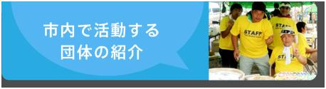 市内で活動する団体の紹介(高田のなかま)