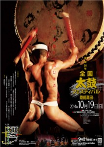 taiko-26-poster